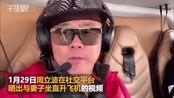 周立波乘直升机疑调侃科比空难 遭网友声讨