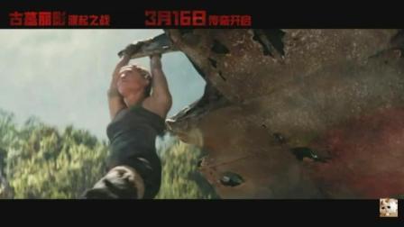 古墓丽影:源起之战片花:命悬一线