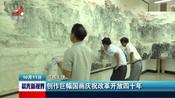 江西上饶:创作巨幅国画庆祝改革开放四十年