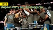Stephen Curry Mix- Unstoppable Sia
