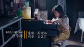超好听! 郑湫泓小姐姐深情演唱新剧《戏隐江湖》插曲《分不掉》