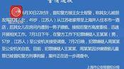 新城控股董事长涉猥亵女童,上海警方发布嫌疑人已被刑拘