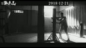 """《叶问外传:张天志》贺岁圣诞重燃""""武术魂""""!"""