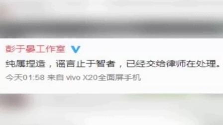 彭于晏被曝出柜 工作室怒斥谣言:已交给律师处理