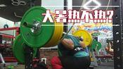 大暑训练,汗流浃背。蹲202公斤4x3,110推6x6。7月23日训练实录