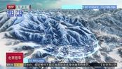北京冬奥会延庆赛区建设进入冲刺阶段