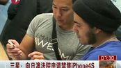 视频:三星向日澳法院申请禁售iPhone4S