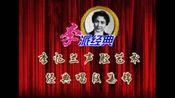 李忆兰声腔艺术经典唱段集锦-之一