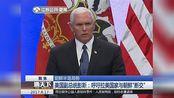 """特朗普:朝方暂缓打击关岛方案是""""明智之举"""""""