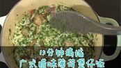 15分钟搞掂广式腊味薄荷煲仔饭