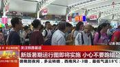 """7月10日全国铁路实行新运行图沈阳开行临客及""""高峰线""""列车74对"""
