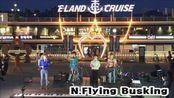 【N.Flying】2019. 7.6 汉江公园busking路演全体直拍(四人同时直播的那场)