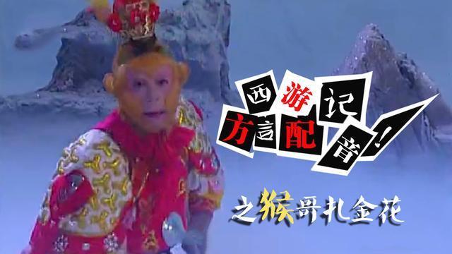 四川话爆笑:孙悟空出去扎金花,把唐僧的房子都输进去了,笑惨了