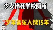 少女惨死学校厕所间,少年含冤入狱15年,张志超案
