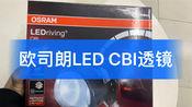 欧司朗LEDriving CBI双光太紧 成都力夕车灯改装店