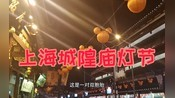 上海城隍庙豫园灯节