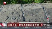 八达岭长城遭刻字涂鸦
