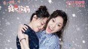 《我是你妈》闫妮携女, 闺蜜装亮相电影节, 网友: 真的不是姐妹?