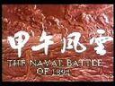 故事片电影《甲午风云》(1962)