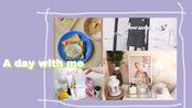 off the rec. EP02|跟我一起过一天|宅家日记/健康减脂餐/自制美白饮品|早晚护肤分享|健身打卡/腰腹核心/周六野