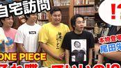 (Fischer's-鱼团)【ONE PIECE】和尾田荣一郎先生见面,在他家里问问题的时候,发现冲击的事实!?