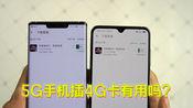 5G手机插4G卡网络会比平时快吗?拿出小米9对比华为Mate30
