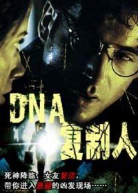 DNA复制人(动作片)