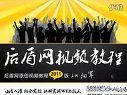 PHP视频教程98[houdunwang.com]