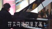 在一个广场上面走走停停的人很多。突然有一个小哥坐到一家钢琴就开谈。这让我真正领悟了什么叫做音乐的灵魂。