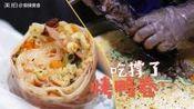 【食肆】夏日清凉早点萧县烤鸭卷, 美味十足