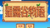 星露谷物语 娱乐科普视频25