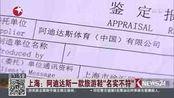 """上海 阿迪达斯一款旅游鞋""""名实不符"""""""
