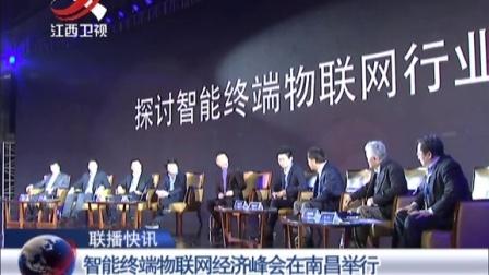 智能终端物联网经济峰会在南昌举行 江西新闻...
