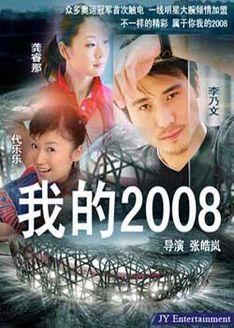 我的2008