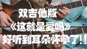 【附谱】太好听了!!《这就是爱吗》双吉他版 (十豆彡版) by超级桂花糕