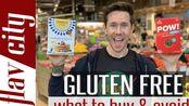 【FlavCity with Bobby Parrish】超市里10种无麸质健康食品