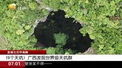 大自然的馈赠!广西发现又一世界级大型天坑群,由19个天坑组成