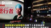 """深圳今夜为""""最美逆行者""""亮灯!援鄂医护人员脸庞""""照亮""""夜空"""