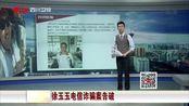 徐玉玉电信诈骗案告破