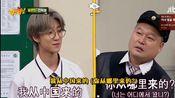 【认识的哥哥】虎东:你从哪里来的?徐明浩:我从中国来的。(ò  ó)