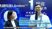 LAmbre上市周年庆——李海鹰教授采访视频