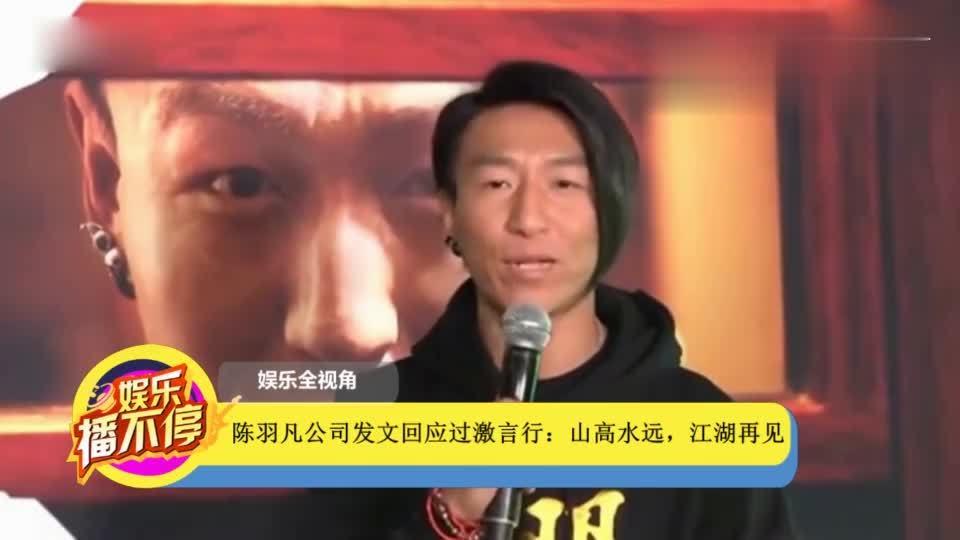 陈羽凡公司发文回应过激言行:山高水远江湖再见