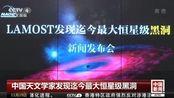 中国天文学家发现迄今最大恒星级黑洞