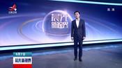 《虎胆追凶》预告片