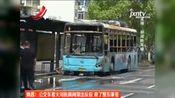 南昌公交车着火司机瞬间做出反应救了整车乘客,真聪明