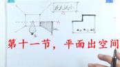 20200214_11-收费课程第十一节-新款室内设计手绘讲解-钢笔室内手绘-设计师的手绘-千羽手绘02快进版