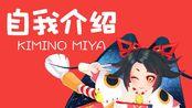 Kimino Miya 自我介绍