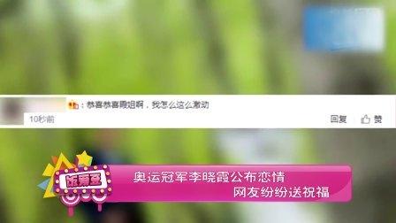 奥运冠军李晓霞公布恋情 网友纷纷送祝福