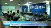 市边防大队组织官兵观看建军90周年阅兵式