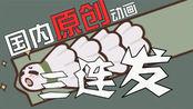 2013福州动漫游戏展山新&皇贞季问候视频